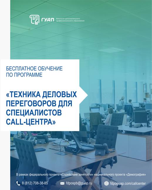 Бесплатное обучение по программе «Техника деловых переговоров для специалистов call-центра в рамках федерального проекта «Содействие занятости»