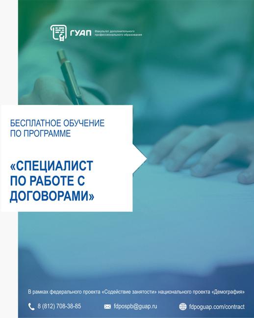 Бесплатное обучение по программе «Специалист по работе с договорами» в рамках федерального проекта «Содействие занятости»