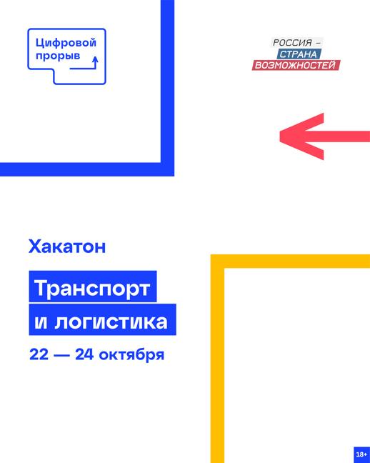 «Цифровой прорыв» в Точке кипения – Санкт-Петербург. ГУАП