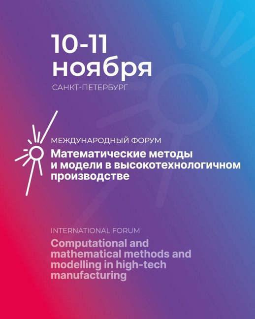 Международный форум «Математические методы и модели в высокотехнологичном производстве»