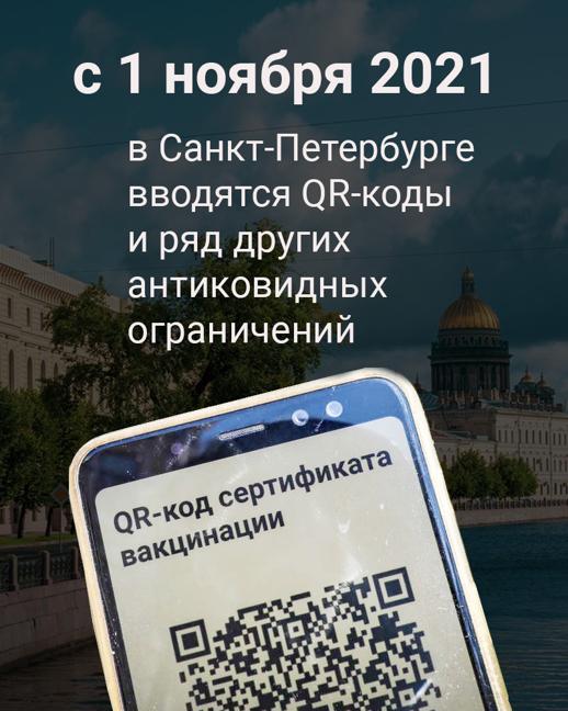 С 1 ноября в Санкт-Петербурге вводятся QR-коды и ряд других антиковидных ограничений