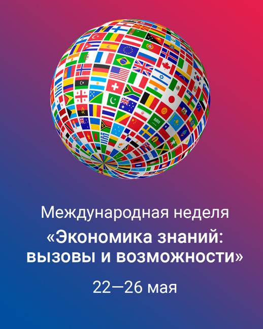 Международная неделя «Экономика знаний: вызовы и возможности»