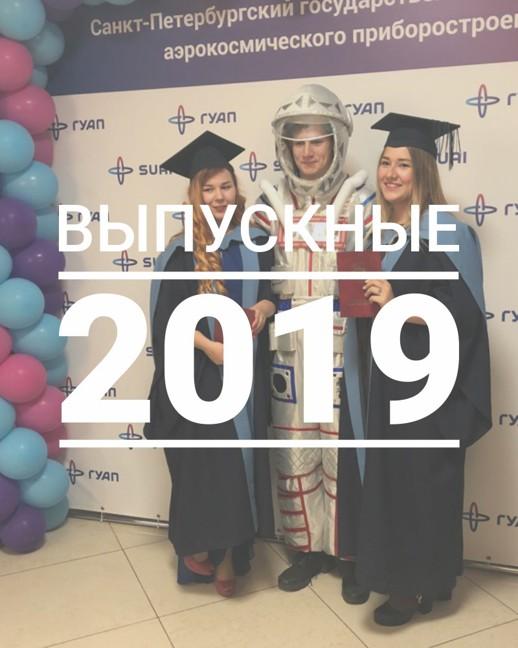 Поздравляем выпускников ГУАП 2019 года и приглашаем на церемонии торжественного вручения дипломов!